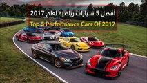 فيديو أفضل 5 سيارات رياضية لعام 2017