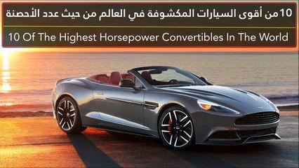 3482c6167 فيديو 10 من أقوى السيارات المكشوفة في العالم - تيربو العرب
