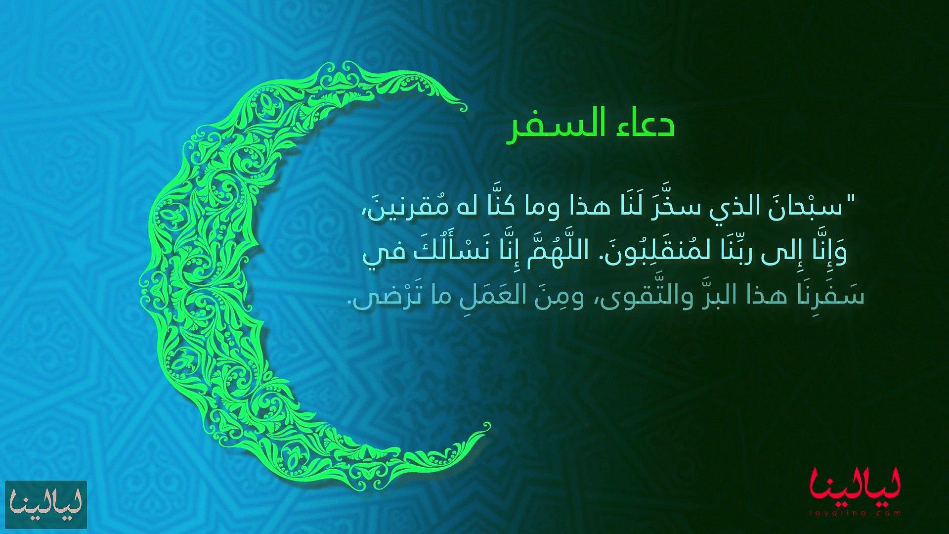 أدعية شهر رمضان دعاء السفر