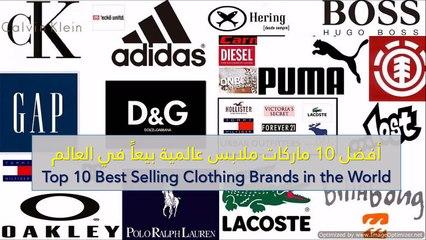 55b667dd1 أفضل 10 ماركات ملابس عالمية بيعاً في العالم - رائج