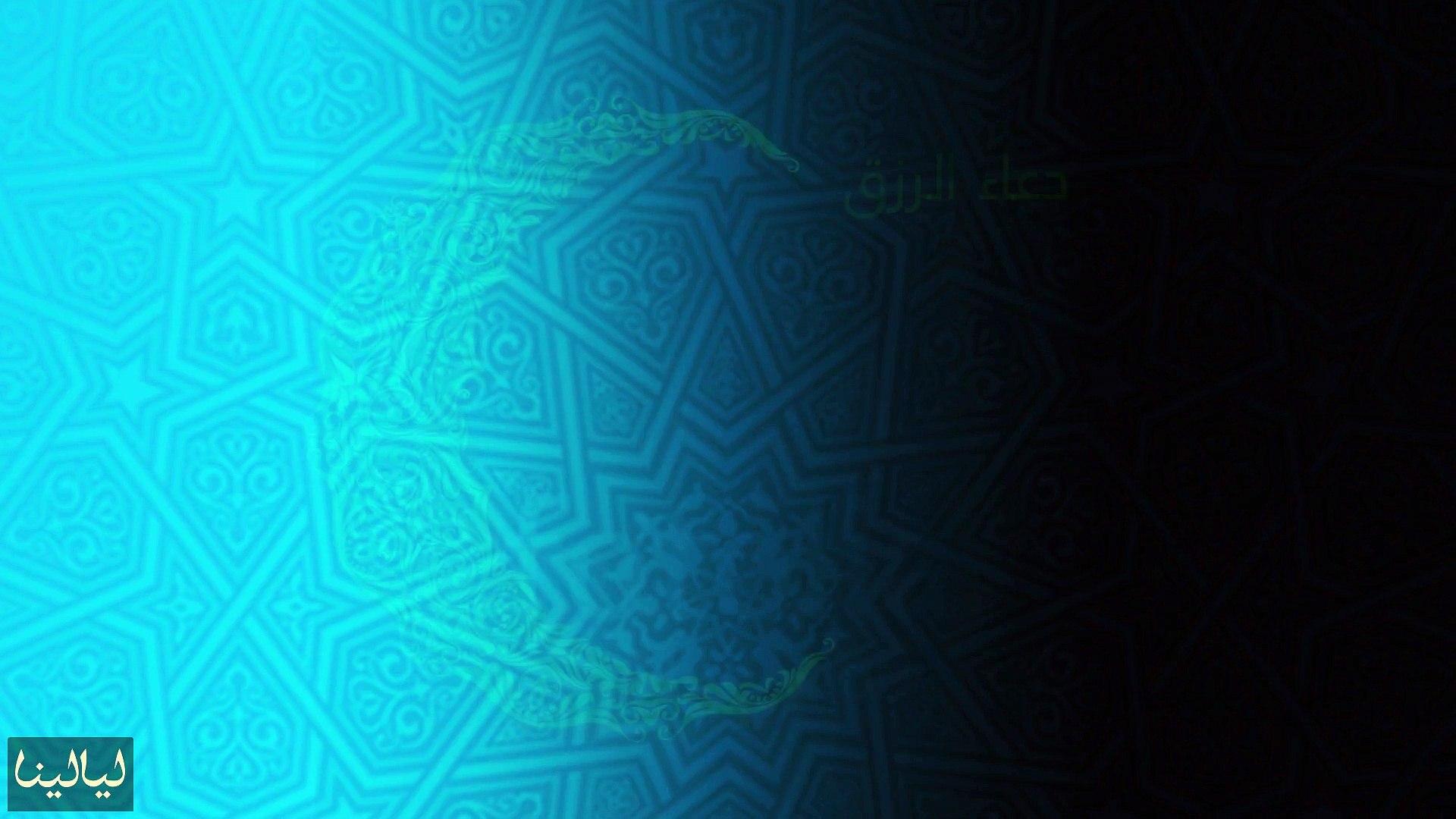 أدعية شهر رمضان دعاء الرزق
