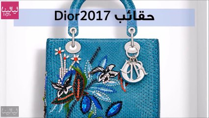 abdf5bf5cf7b9 حقائب اليد النسائية من ديور Christian Dior 2017 - فيديو ليالينا