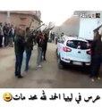 بالفيديو: لن تصدقوا كيف هي طقوس الأعراس في إحدى مناطق ليبيا
