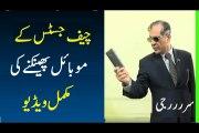 Chief Justice Saqib Nisar throwing mobile phone of Session judge Larkana - HD 2018