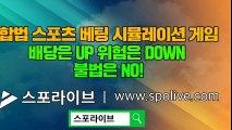 스포츠토토하는법 SPOLIVE.com