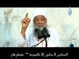 التمكين لا يكون إلا بالعبودية ~ مقطع هام لفضيلة الشيخ أبي إسحاق الحويني