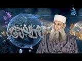برومو برنامج | زهر الفردوس| لفضيلة الشيخ المحدث العلامة ابي اسحاق الحويني