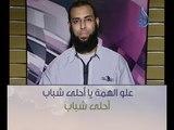 علو الهمة يا أحلى شباب | أحلى شباب ح 23 | د.محمد الشيخ