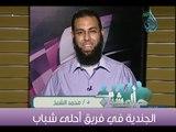 الجندية في فريق أحلى شباب | أحلى شباب ح26| د.محمد الشيخ