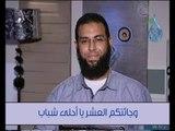 وجائتكم العشر يا أحلى شباب |ح27| د.محمد الشيخ