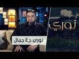جمال | نوري ح4 | أ.وجدان العلي