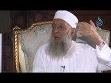 من هو الطبيب !   عابر سبيل   ح5  الشيخ ابي اسحاق الحويني في ضيافة الإعلامي ابراهيم اليعربي