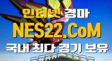 온라인경마  인터넷경마사이트 NES22점 C0M ★★ 경마총판