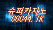 강원랜드바카라최소금액)〇「 COC44.TK 」〇(슈퍼카지노