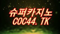 바카라카드)〇「 COC44.TK 」〇(슈퍼카지노