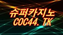 하이원리조트)〇「 COC44.TK 」〇(슈퍼카지노