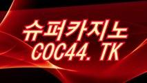 룰렛전략)〇「 COC44.TK 」〇(슈퍼카지노