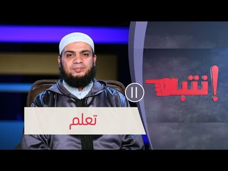 تعلم | ح11 | انتبه | الشيخ هاني حلمي