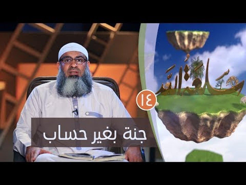 جنة بغير حساب | ح14 | سلعة الله | الشيخ مسعد أنور