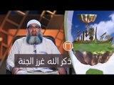 ذكر الله غرز الجنة | ح26 | سلعة الله | الشيخ مسعد أنور