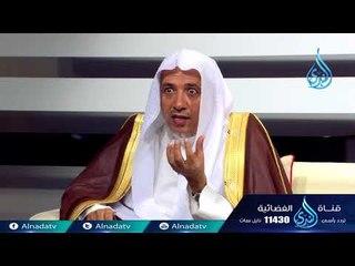 أشرق الوحي | ح15 | د . عبد الله بن وكيل الشيخ في ضيافة د. عيسى الدريبي
