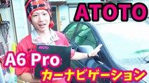 【アコード初カスタム】ATOTO A6 Pro カーナビを無理やり取り�