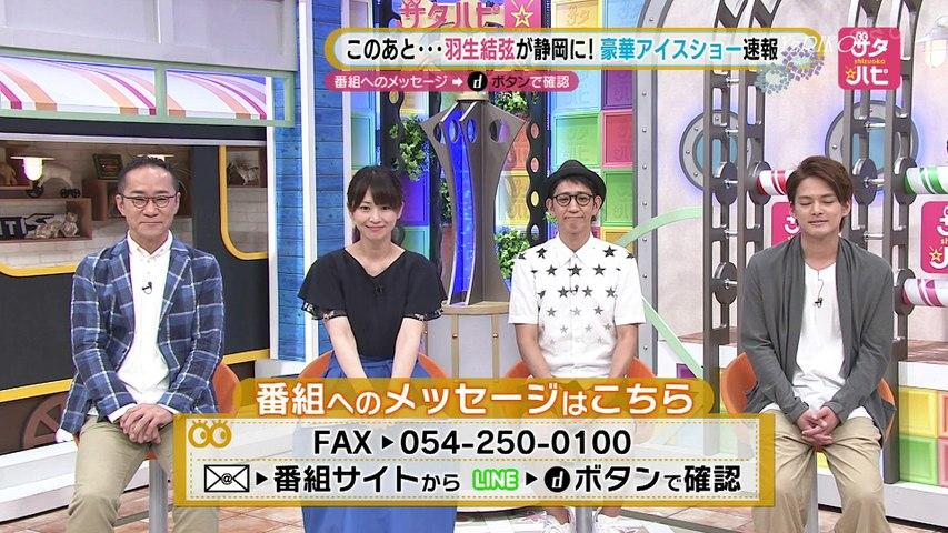 180630 FaOI in Shizuoka NEWS