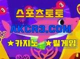 인터넷카지노  온라인카지노 AKCR3쩜 C0M ☆★ 카지노게임방법