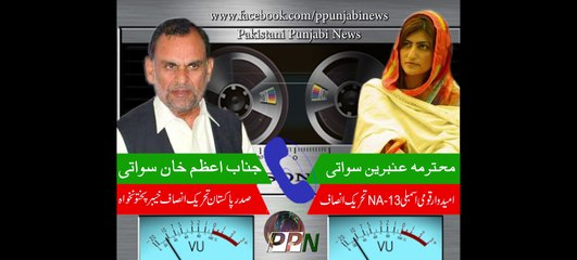 azam khan swati & ambreen swati phone call without any audio editeng PPN