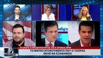 Το Βίντεο ντοκουμέντο που ο Τσίπρας θέλει να εξαφανίσει; (ΑΡΤ,  28/6/18)