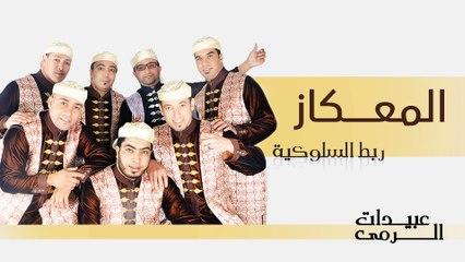 Abidat Rma - Maagaz (Official Audio)   عبيدات الرمى - المعكاز
