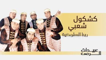 Abidat Rma - Kachkol Chaabi (Official Audio)   عبيدات الرمى - كشكول شعبي