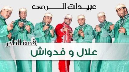 Abidat Rma - Allal Ou Fdwach (Official Audio)   عبيدات الرمى - علال و فدواش