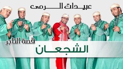 Abidat Rma - Echajaan (Official Audio)   عبيدات الرمى - الشجعان
