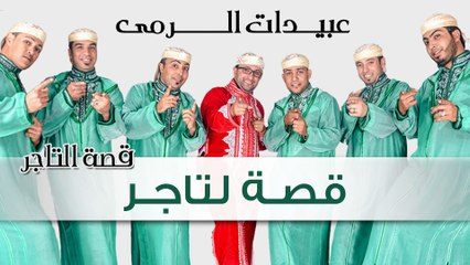 Abidat Rma - Kessat Ettajer (Official Audio)   عبيدات الرمى - قصة التاجر