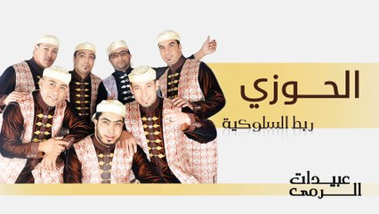 Abidat Rma - Hawzi (Official Audio) | عبيدات الرمى - الحوزي