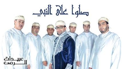 Abidat Rma - Salou Ala Nabi (Official Audio) | عبيدات الرمى - صلوا على النبي