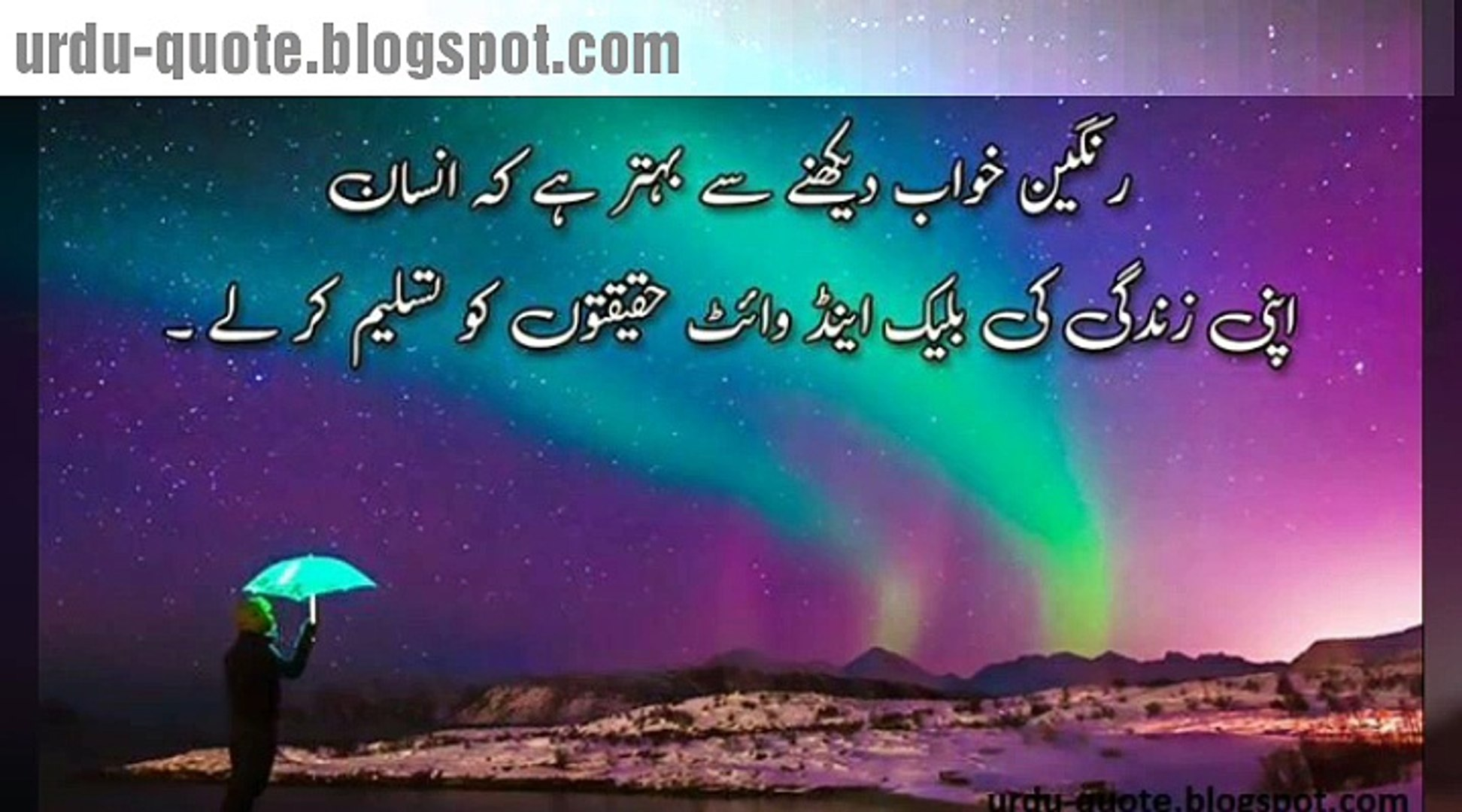 urdu inspirational quotes video dailymotion