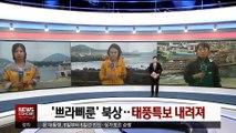 태풍 '쁘라삐룬' 북상 중…제주도 태풍특보 발령