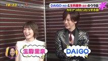 180702 DAIGO(40)&生駒里奈(22)のウラ話 PO