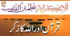 Manshoore Quran - 1st July 2018 - Quran - ARY Qtv