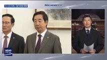 국회 파행…자유한국당 '전면 보이콧'에 예산심사 표류