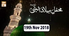 Mehfil e Milad un Nabi S.A.W.W - 19th November 2018 - ARY Qtv