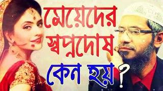 মেয়েদের স্বপ্নদোষ কেন হয় জাকির নায়েক    bangla waz dr zakir naik peace tv bangla lecture bangla gojol islamic jalsa bd waz muslim bangladesh