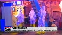 S. Korea-U.S. bilateral consultative body to discuss N. Korea's denuclearization to be inaugurated