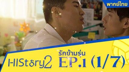 ซีรีย์วาย ไต้หวัน HIStory S.2 ตอน รักข้ามรุ่น (พากย์ไทย) EP 1 Part 1/7