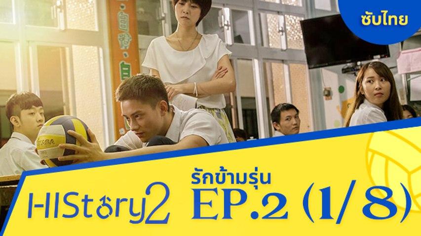 ซีรีย์วาย ไต้หวัน HIStory S.2 ตอน รักข้ามรุ่น (ซับไทย) EP 2 Part 1/8