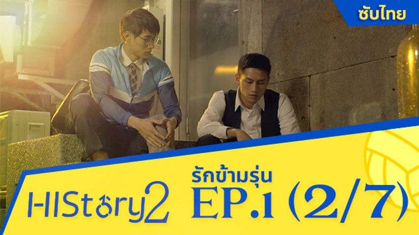 ซีรีย์วาย ไต้หวัน HIStory S.2 ตอน รักข้ามรุ่น (ซับไทย) EP 1 Part 2/7
