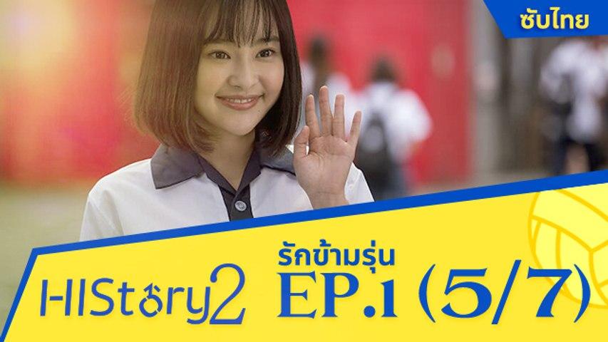 ซีรีย์วาย ไต้หวัน HIStory S.2 ตอน รักข้ามรุ่น (ซับไทย) EP 1 Part 5/7