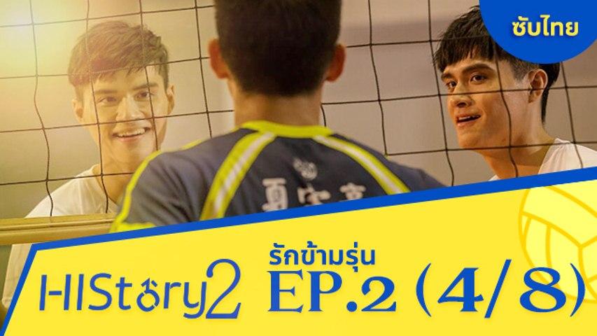 ซีรีย์วาย ไต้หวัน HIStory S.2 ตอน รักข้ามรุ่น (ซับไทย) EP 2 Part 4/8